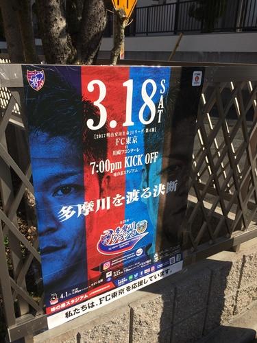 隊員番号748:小金井市前原町の自宅 2017シーズン「味スタを満員にし隊!」活動報告 vol.2