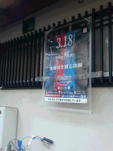 隊員番号753:西東京市の自宅 2017シーズン「味スタを満員にし隊!」活動報告 vol.2