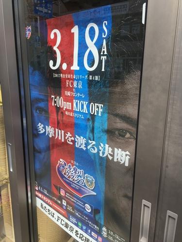 隊員番号764:小金井市の自宅店舗 2017シーズン「味スタを満員にし隊!」活動報告 vol.2