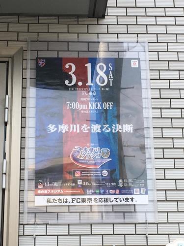2017シーズン「味スタを満員にし隊!」活動報告 vol.2