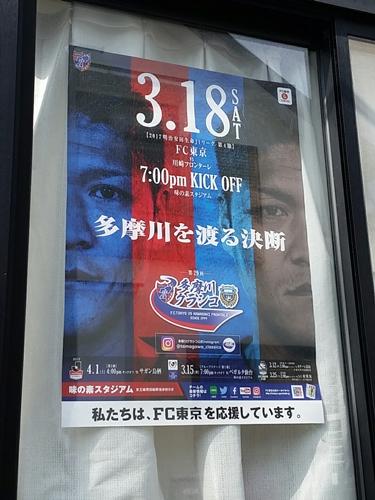 隊員番号94:練馬区田柄の自宅 2017シーズン「味スタを満員にし隊!」活動報告 vol.2