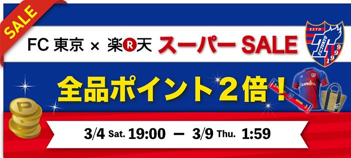 201703 rakuten ss FC東京「楽天市場店」楽天スーパーセール開催!