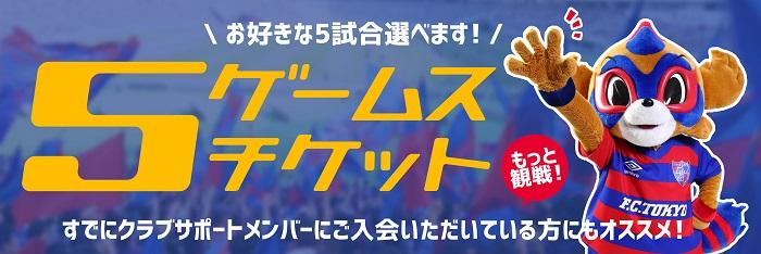 5ゲームスバナー(大)1 2017シーズン FC東京5ゲームスチケット発売のお知らせ