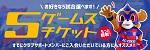 5ゲームスバナー 752×252 【4/16追記】4/16(日)浦和戦 当日券販売と上層席について