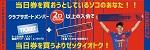 CSMバナー(橋本・当日オトク)1 4/1(土)鳥栖戦 当日券販売と上層席について