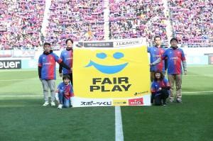 FAIRPLAY 300x199 4/16(日)浦和戦 各会員向けイベント参加者募集のお知らせ