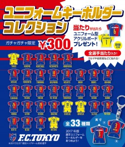 fc uniform gacha 01 256x300 3/4(土)大宮戦 ガチャガチャコーナー開催のお知らせ