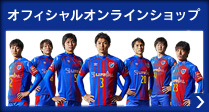 mcont03t 新・FC東京グッズ登場!!【Vol.9】