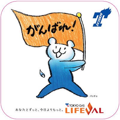 ハンドタオル中1 【追記】5/14(日)柏戦『東京ガスライフバル Day』開催のお知らせ