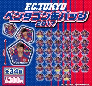 ペンタゴン缶バッジ 300x279 4/16(日)浦和戦 ガチャガチャコーナー開催のお知らせ