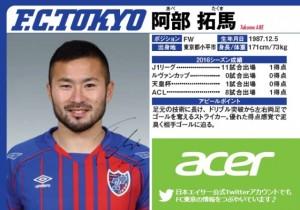 選手カード ウラ3 300x210 【HOME GAME情報】5/14(日)柏戦
