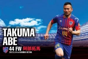 選手カード オモテ3 300x202 【HOME GAME情報】5/14(日)柏戦