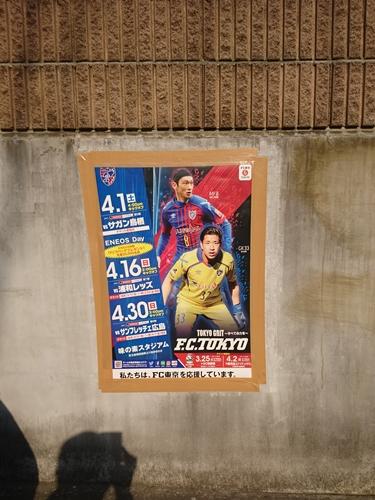 隊員番号035:小金井市東町の自宅壁 2017シーズン「味スタを満員にし隊!」活動報告 vol.3