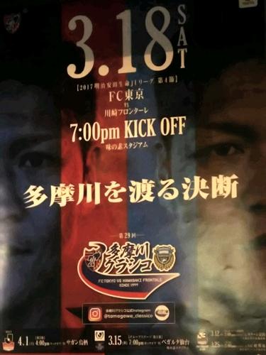 隊員番号182:新宿区若松町のお店2 2017シーズン「味スタを満員にし隊!」活動報告 vol.2