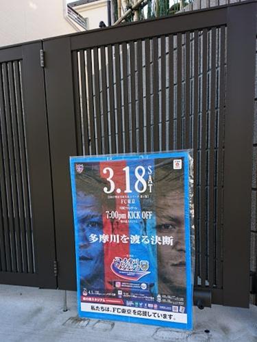 隊員番号199:世田谷区大蔵の自宅門扉 2017シーズン「味スタを満員にし隊!」活動報告 vol.2