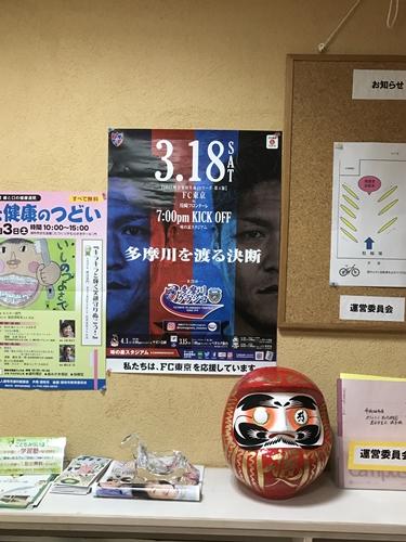 隊員番号394:府中市の自宅 2017シーズン「味スタを満員にし隊!」活動報告 vol.2