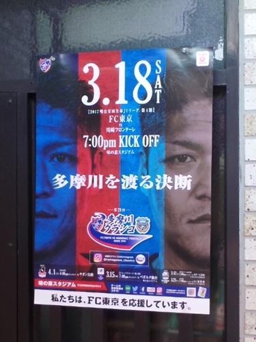 隊員番号706:小金井市の自宅 2017シーズン「味スタを満員にし隊!」活動報告 vol.2