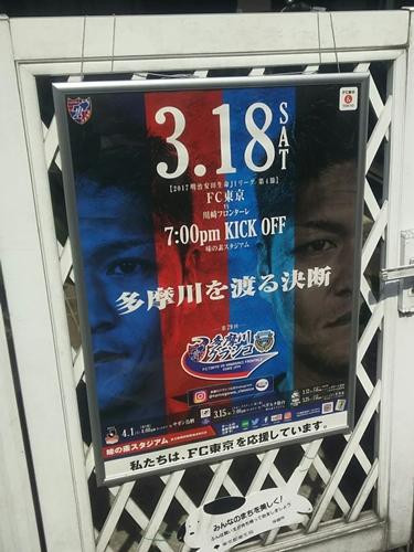 隊員番号773:目黒区の自宅 2017シーズン「味スタを満員にし隊!」活動報告 vol.2