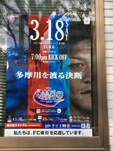 隊員番号808:調布市のお店 2017シーズン「味スタを満員にし隊!」活動報告 vol.2