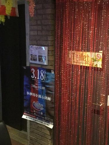 隊員番号814:渋谷区恵比寿のお店ラーチャプルック 2017シーズン「味スタを満員にし隊!」活動報告 vol.2