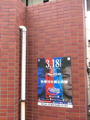 隊員番号829:調布市の自宅 2017シーズン「味スタを満員にし隊!」活動報告 vol.2