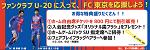 U 20ヘッドライン用バナー 【4/16追記】4/16(日)浦和戦 当日券販売と上層席について