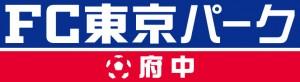 FTPF logo out 300x82 【再掲】FC東京パーク府中 GW 小学生向けフットサル教室開催について