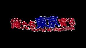 cid ii 15acfaf996830524 300x168 【スカパー!からのお知らせ】高円宮杯U 18プレミアリーグ開幕戦を生中継!