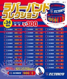 fc band gacha 01 256x300 4/16(日)浦和戦 ガチャガチャコーナー開催のお知らせ