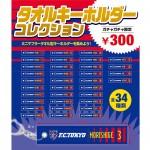 fc taoru gacha 01アイキャチt 150x150 【HOME GAME情報】5/14(日)柏戦