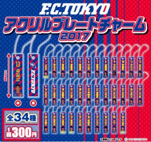 アクリルチャーム 300x283 5/28(日)甲府戦 ガチャガチャコーナー開催のお知らせ
