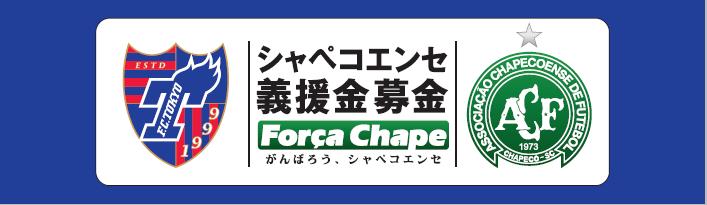 シャペコエンセロゴ 【追記】Jリーグ シャペコエンセ義援金募金実施のお知らせ