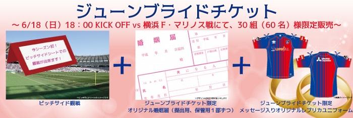 ジューンブライドバナーHP用 コピー 【追記】6/18(日)横浜FM戦「ジューンブライドチケット」販売のお知らせ