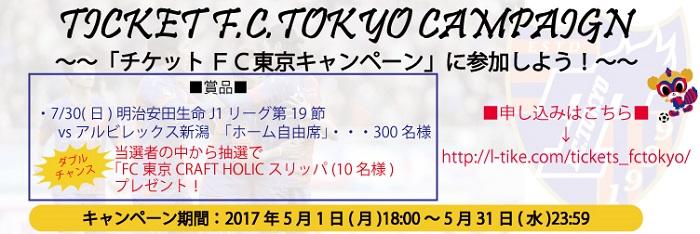 バナー チケットFC東京キャンペーン実施!