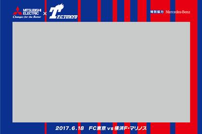 ベンツ写真フレーム 400 【追記】6/18(日)横浜FM戦『三菱電機 Day』 開催のお知らせ