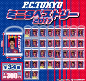 ミニタペストリー 300x283 5/28(日)甲府戦 ガチャガチャコーナー開催のお知らせ