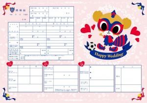 婚姻届保管用) 300x211 【追記】6/18(日)横浜FM戦「ジューンブライドチケット」販売のお知らせ