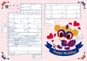 婚姻届(提出用) 300x211 【追記】6/18(日)横浜FM戦「ジューンブライドチケット」販売のお知らせ