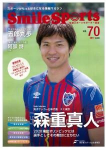 表紙 212x300 選手掲載誌発行のお知らせ