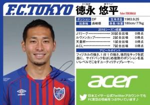 選手カード裏 300x211 【HOME GAME情報】6/18(日)横浜FM戦