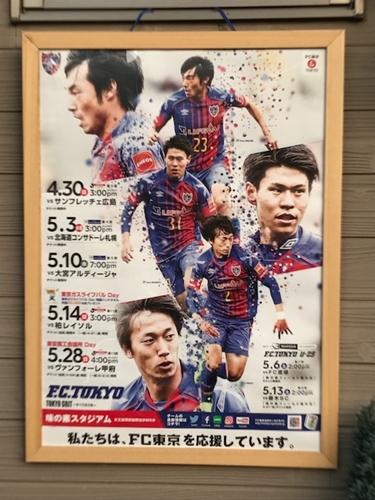 隊員番号388:豊島区の自宅1 2017シーズン「味スタを満員にし隊!」活動報告 vol.4