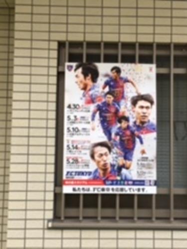 隊員番号433:調布市の自宅 2017シーズン「味スタを満員にし隊!」活動報告 vol.4