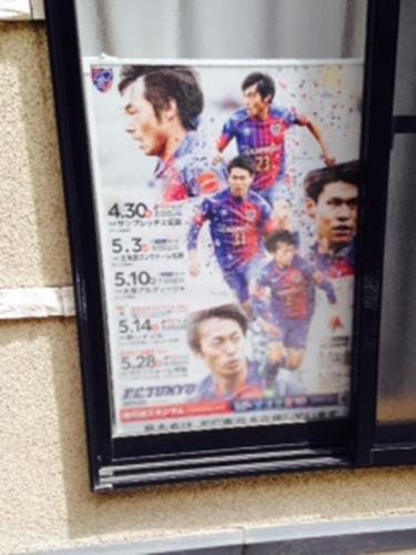 2017シーズン「味スタを満員にし隊!」活動報告 vol.4