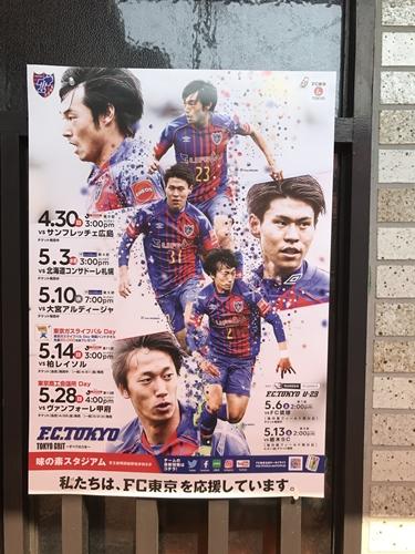 隊員番号706:小金井市の自宅 2017シーズン「味スタを満員にし隊!」活動報告 vol.4