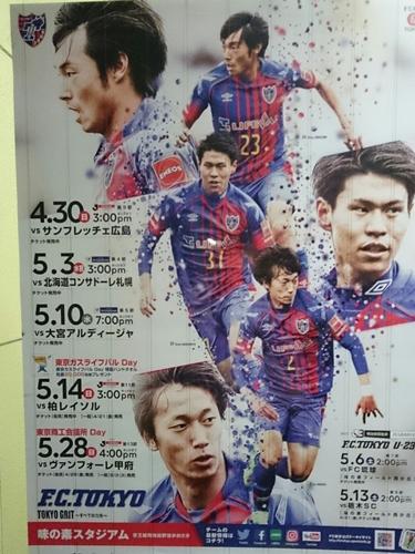 隊員番号709:豊島区高松の実家1 2017シーズン「味スタを満員にし隊!」活動報告 vol.4