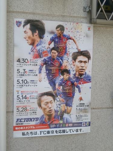 隊員番号832:西東京市の自宅 2017シーズン「味スタを満員にし隊!」活動報告 vol.4