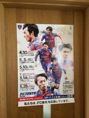 隊員番号855:千代田区の会社 2017シーズン「味スタを満員にし隊!」活動報告 vol.4