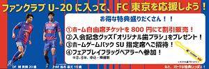 U 20ヘッドライン用バナー1 7/26(水)広島戦 当日券販売と上層席について