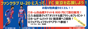 U 20ヘッドライン用バナー1 9/9(土)C大阪戦 当日券販売と上層席について