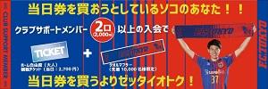 CSMバナー(橋本・当日オトク)1 5/14(日)柏戦 当日券販売と上層席について